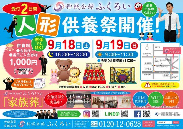 人形供養祭 in 神誠会館ふくろい