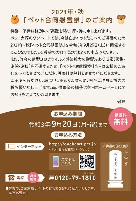 ペット慰霊祭 2021年 秋